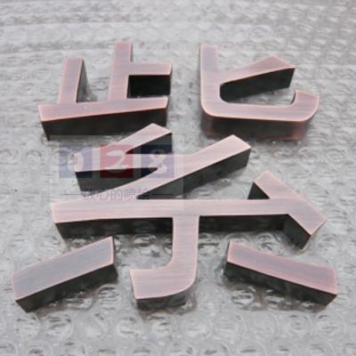 三维雕刻店招制作 名称: 成都铜字制作 类别: pvc雕刻 请输入