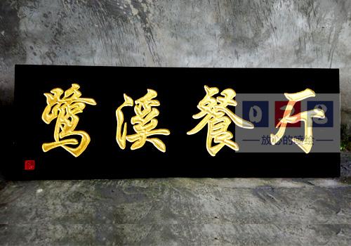 木雕烤漆牌匾制作-四川零贰捌广告有限公司